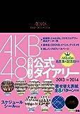 AKB48公式ダイアリー 2013-2014