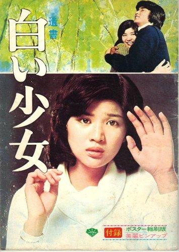 映画パンフレット 「遺書・白い少女/凍河」 監督... 五十嵐淳子:画像/壁紙 作品データベース