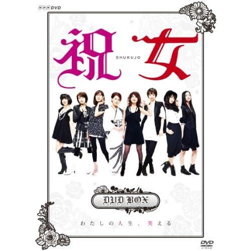 祝女~ SHUKUJO ~ DVD-BOXをAmazonでチェック!