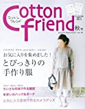 Cotton friend (コットンフレンド) 2011年秋号 [雑誌]