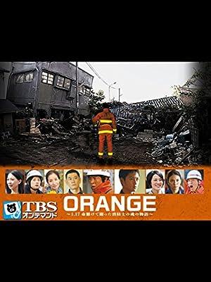 ORANGE~1.17 命懸けで闘った消防士の魂の物語~【TBSオンデマンド】