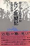 ルソン死闘記—語られざる戦場体験 (1973年)