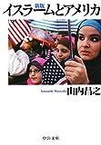 「新版 - イスラームとアメリカ (中公文庫)」販売ページヘ