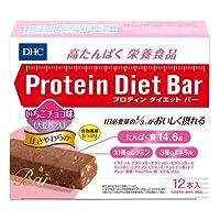 DHCプロティンダイエットバー いちごチョコ味(大豆パフ入)