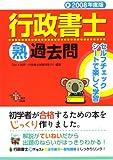 行政書士熟過去問 2008年度版 (2008) (DAI-Xの資格書)