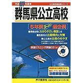 群馬県公立高校6年間スーパー過去問 平成27年度 (公立高校過去問シリーズ)