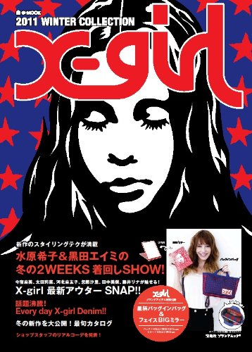 X-girl 2011 WINTER COLLECTION (e-MOOK)