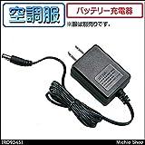 空調服 バッテリー充電器 RD9345 SUN-S サンエス