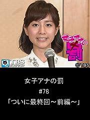 女子アナの罰 #78「ついに最終回〜前編〜」