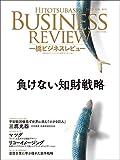 一橋ビジネスレビュー 2016年 SPR. 63巻4号―負けない知財戦略