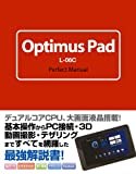 Optimus Pad L-06C Perfect Manual