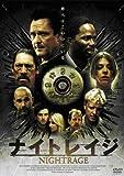 ナイトレイジ [DVD]