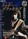 見て・聴いて弾ける!  リッチー・ブラックモア(DVD付) (Instructional Books Series)