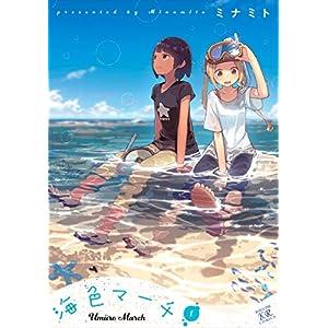 海色マーチ 1巻 (まんがタイムKRコミックス) [Kindle版]