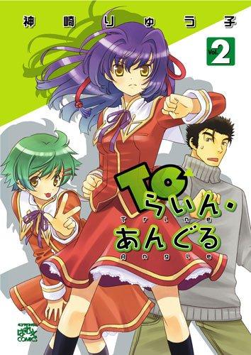 Toらいん・あんぐる 2 (IDコミックス 4コマKINGSぱれっとコミックス)