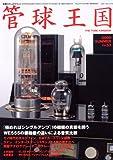 管球王国 53—季刊 (別冊ステレオサウンド)