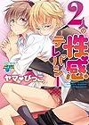 2人の性感テレパシー (ジュネットコミックス ピアスシリーズ)