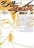 ダブル・フェイス 2 (ビッグコミックス)