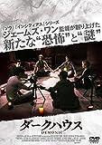 ダークハウス[DVD]