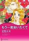 もう一度会いたくて ナニーの恋日記: 1 (ハーレクインコミックス)