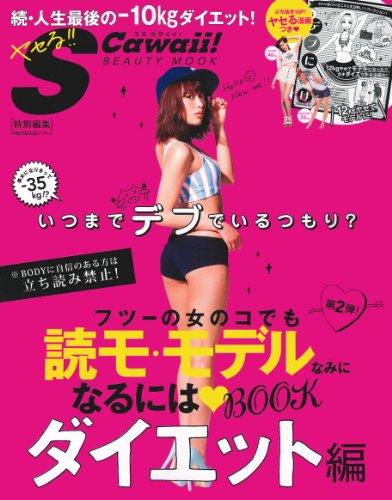 S Cawaii! 特別編集 フツーの女のコでも読モ・モデルなみになるにはBOOK ダイエット編 (主婦の友生活シリーズ)