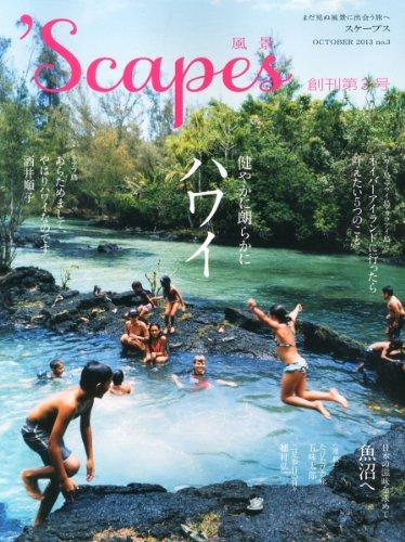 'Scapes (スケープス) 2013年 10月号 [雑誌]