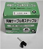 同軸ケーブル用ステップルHDC-5B(黒)100個入