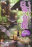 とっておきの日帰り温泉 九州編―女性に嬉しい湯処もいっぱい! (JAF出版社温泉ガイド)