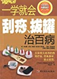 img - for TCM health Reading - a school will Gua Sha, cupping cure all diseases (paperback) book / textbook / text book