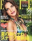 ELLE JAPON (エル・ジャポン) 2011年 08月号 [雑誌]