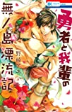 勇者と我輩の無人島漂流記: 花とゆめコミックス