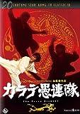 カラテ愚連隊 [DVD]