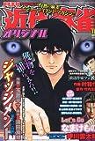 近代麻雀オリジナル 2013年 11月号 [雑誌]