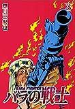 バラの戦士  3巻