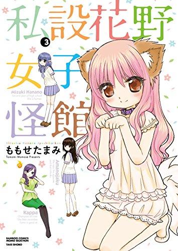 私設花野女子怪館 3 完結 (バンブーコミックス)