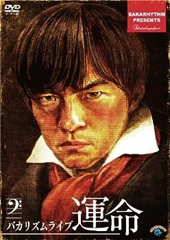 バカリズムライブ「運命」 [DVD]