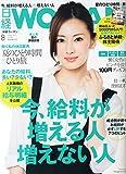 日経WOMAN(ウーマン)2015年8月号