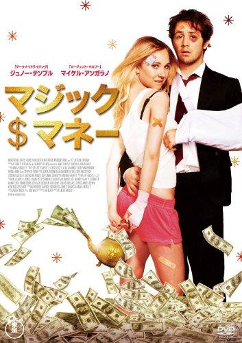 マジック・マネー [DVD]