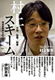 村上スキーム—地域医療再生の方程式 夕張/医療/教育