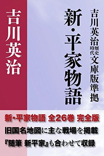 新・平家物語 全26巻完全版 旧国名地図付き