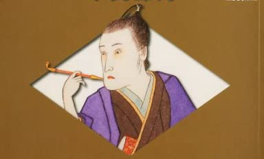 日本の100人 改訂版 42号 (平賀源内) [分冊百科]