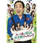 ルー語で覚えるお手軽クッキング [DVD]