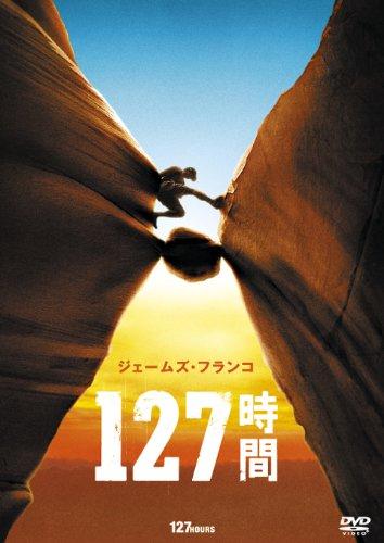127時間 [DVD]