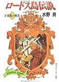 ロードス島伝説〈3〉栄光の勇者 (角川文庫—角川スニーカー文庫)(水野 良)