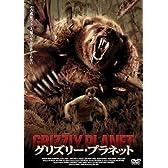 グリズリー・プラネット [DVD]