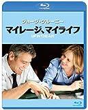 マイレージ、マイライフ [Blu-ray] -