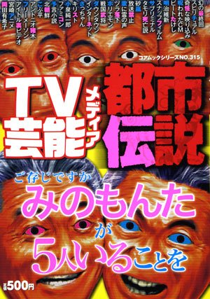 TV芸能メディア都市伝説―みのもんたは5人いる! (コアムックシリーズ 315)