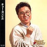 Amazon.co.jpチョー・ヨンピル 12CD-1069B