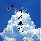 決定盤!! 「日本軍歌」ベスト