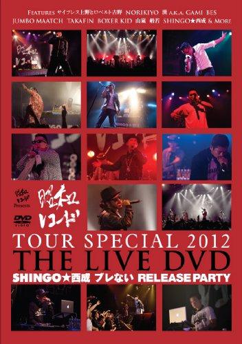 昭和レコード TOUR SPECIAL 2012 -THE LIVE DVD-